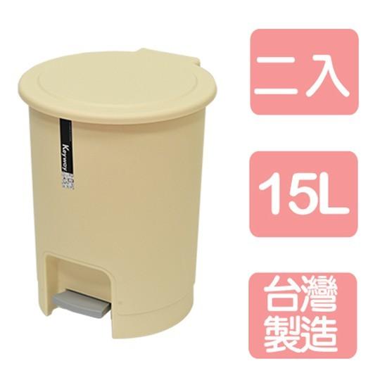 真心良品京都腳踏式垃圾桶15l(2入)