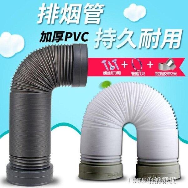 抽油煙機排煙管150-500型號PVC加厚油煙機配件排氣通風管道【99購物節】