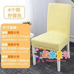 椅套 彈力椅子套罩家用通用萬能凳子套現代簡約酒店餐桌椅套裝布藝【全館免運 限時鉅惠】