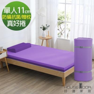 House Door 好適家居 日本大和抗菌雙色表布 波浪竹炭記憶床墊11cm厚真好捲超值組-單人3尺