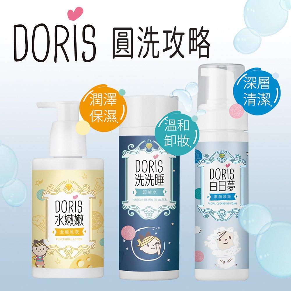 【DORIS】洗洗睡卸妝水+白日夢潔顏慕斯+水嫩嫩全能乳液