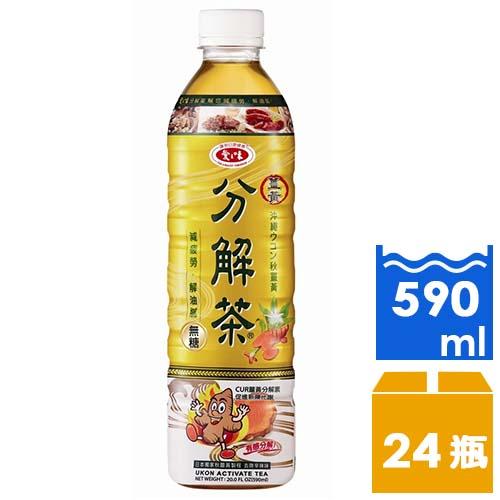 【免運直送】愛之味分解茶-秋薑黃(無糖)590ml(24瓶/箱)