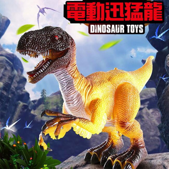 電動迅猛龍 伶盜龍 恐龍玩具 哥吉拉 自動行走 恐龍聲效 酷斯拉 遙控恐龍 侏儸紀世界