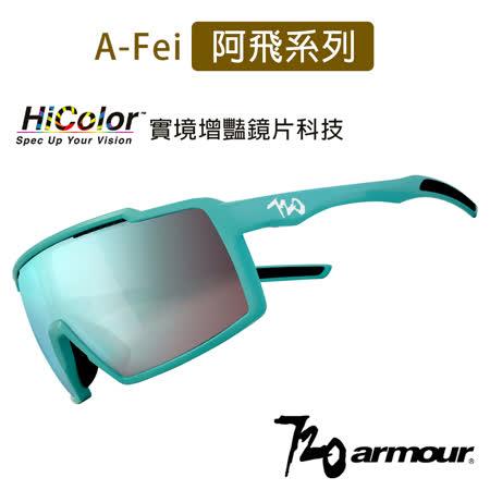 720armour A-Fei阿飛系列 HC實境增豔鏡片太陽眼鏡/運動風鏡-消光粉藍框