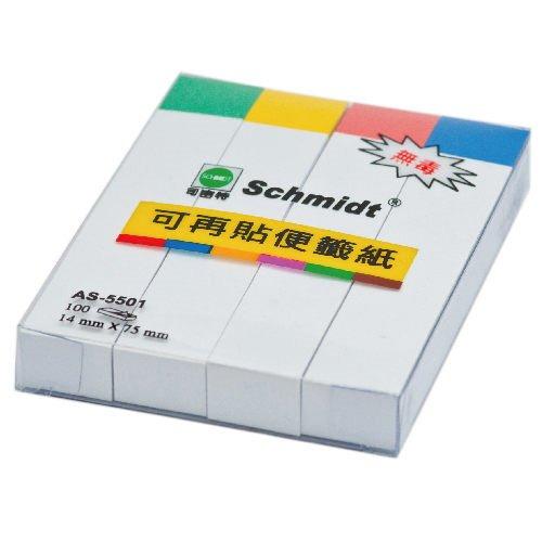【司密特 Schmidt 便籤紙】AS-5501 可再貼便籤紙 4色x100張