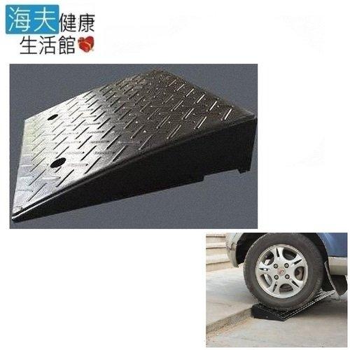 【海夫健康生活館】門檻前斜坡磚 輕型可攜帶式 橡膠製(高11公分x41公分)