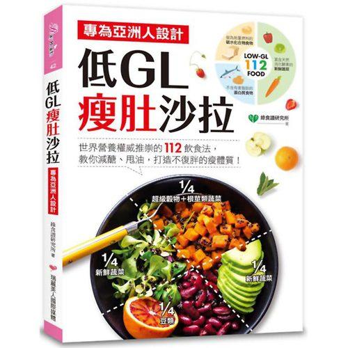 低GL瘦肚沙拉:專為亞洲人設計!世界營養權威推崇的112飲食法