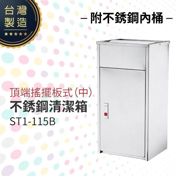 頂端搖擺板式不銹鋼清潔箱中st1-115b 垃圾桶 單分類 回收桶 清潔箱 太灣製造
