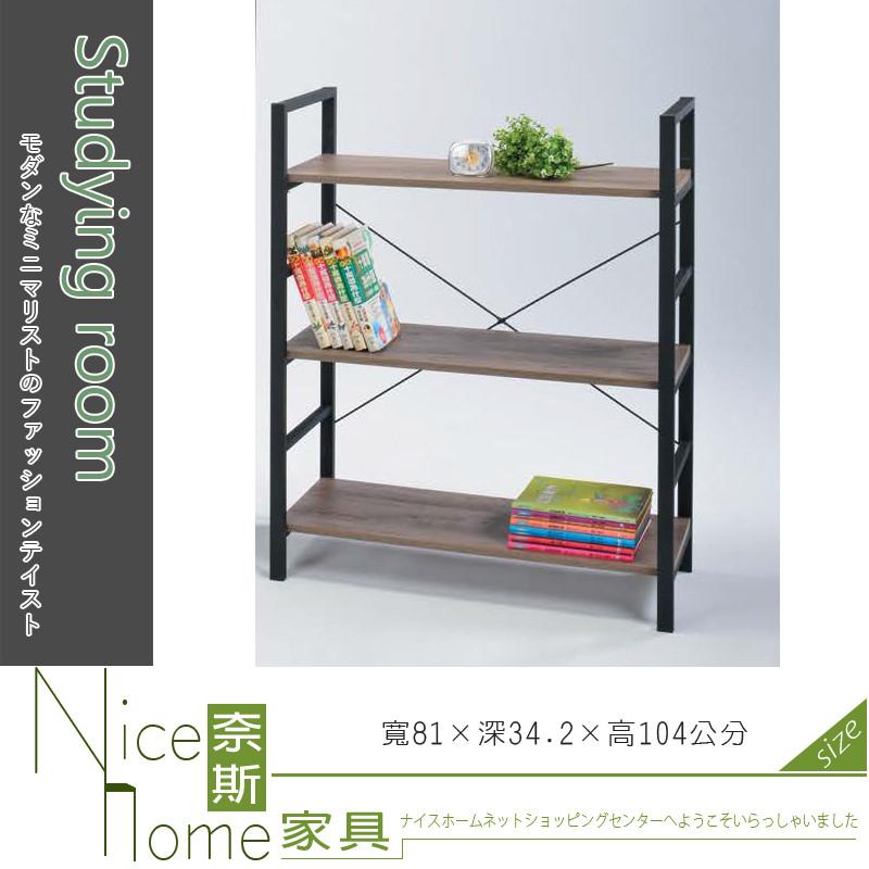 奈斯家具nice527-4-hk 克里斯三層書架