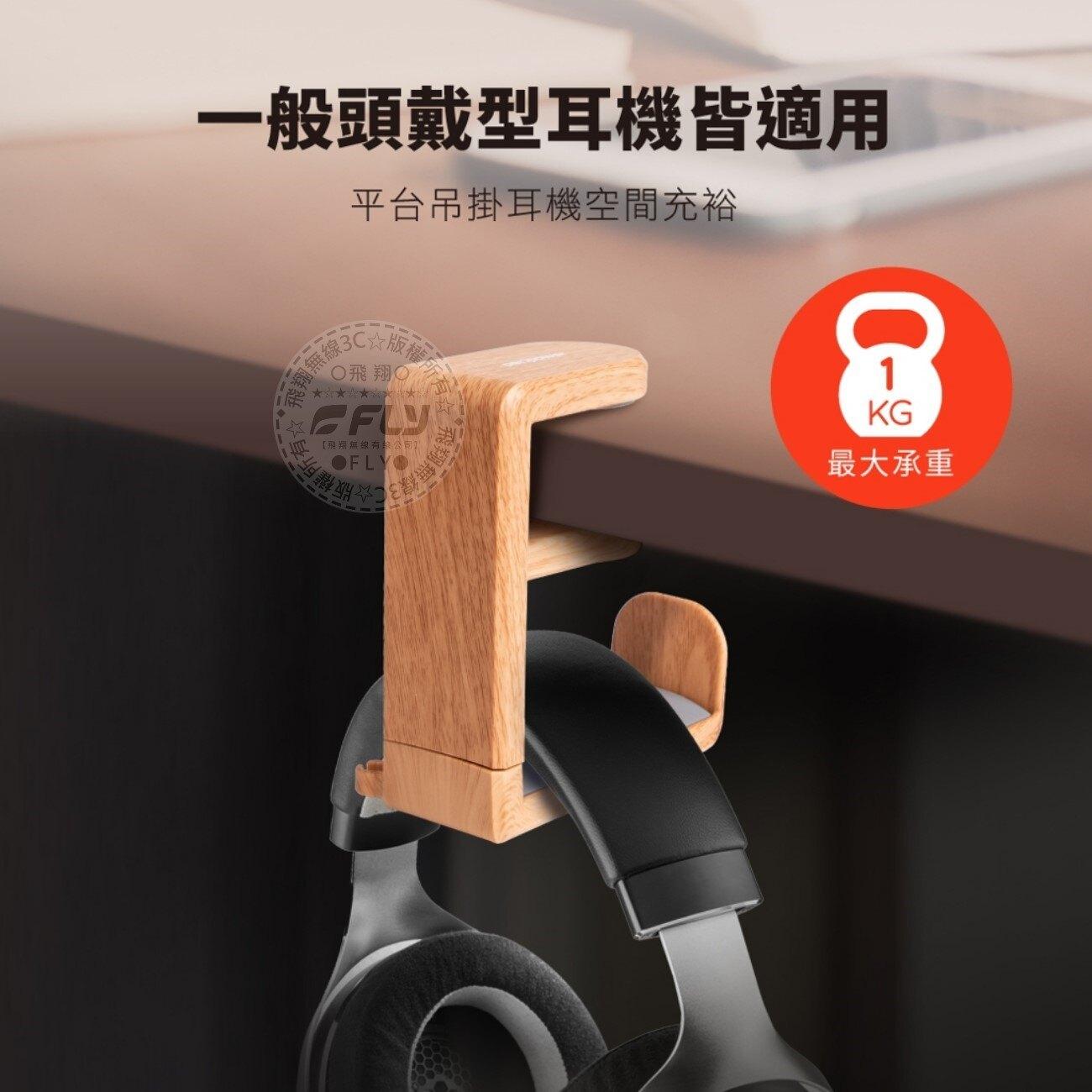 《飛翔無線3C》peripower MT-AM05 桌邊夾式頭戴型耳機架◉公司貨◉旋轉調整◉桌內收納◉線夾設計