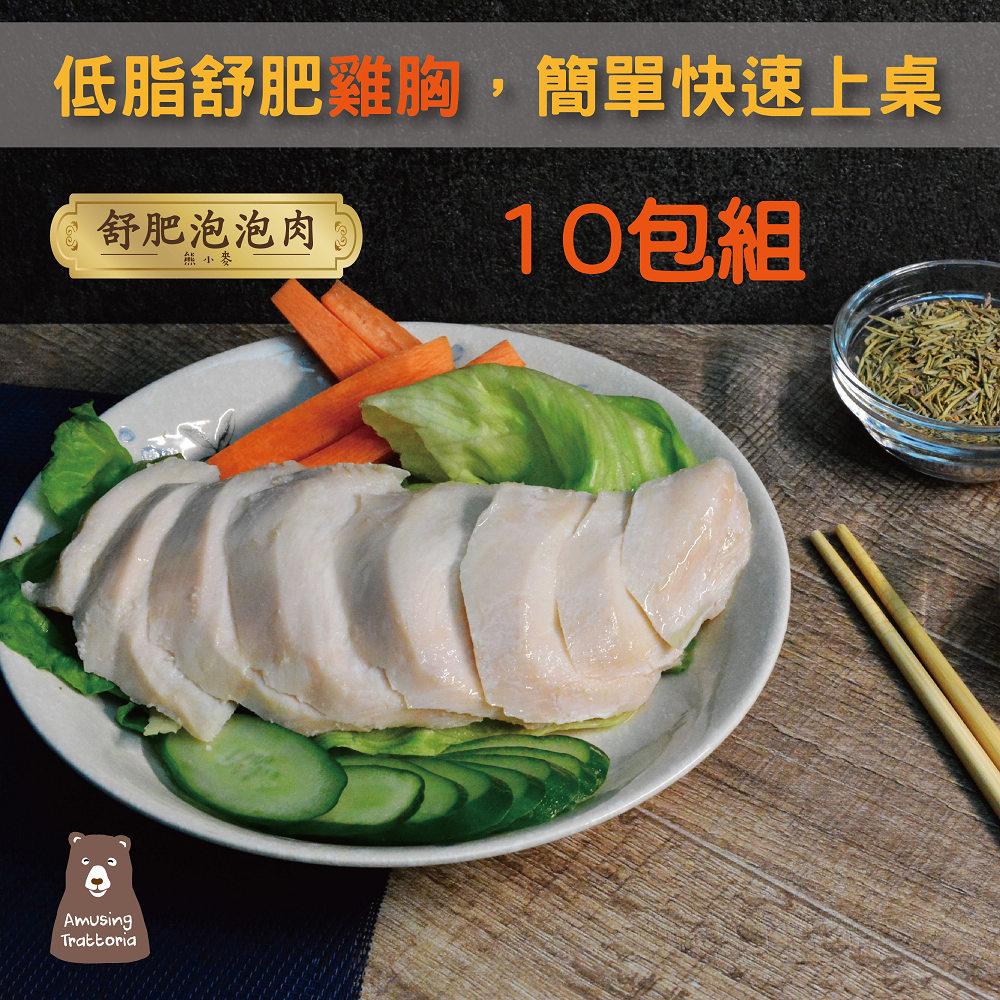 【熊小麥】法式舒肥雞胸肉 低脂少油  10入組