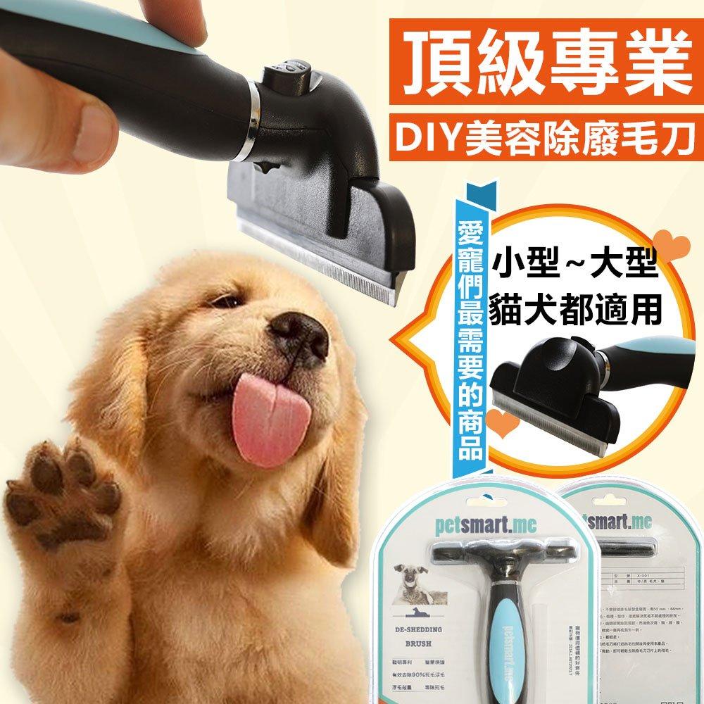 【美國 PETSMART.ME】專業寵物 廢毛梳 美容梳 拯救打結毛 清除深層廢毛 大 梳毛器