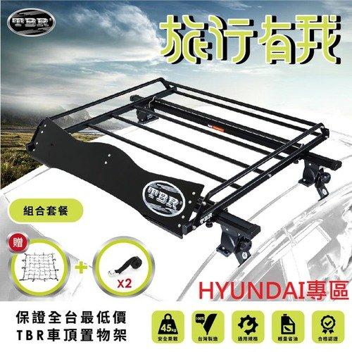 【TBR】HYUNDAI區 ST12M96 車頂架套餐 搭配鋁合金橫桿 3SIZE-黑K1L