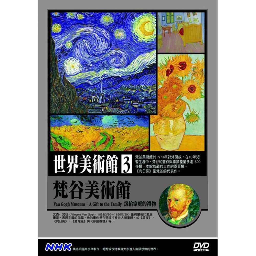 NHK 世界美術館3  梵谷美術館 DVD