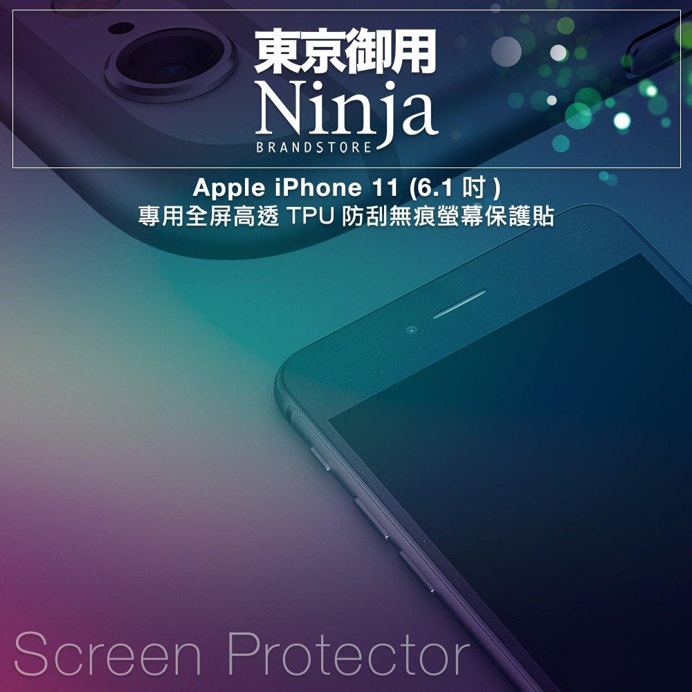 【東京御用Ninja】Apple iPhone 11 (6.1吋)專用全屏高透TPU防刮無痕螢幕保護貼