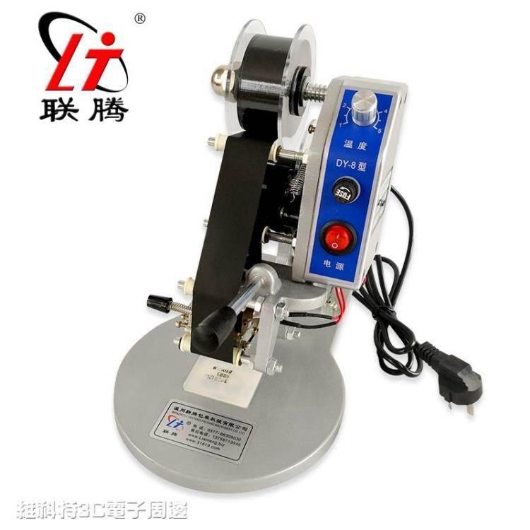 手持噴碼機 聯騰DY-8手動小型便攜式列印日期手持鋼印色帶直熱式打碼機打生產日期WJ