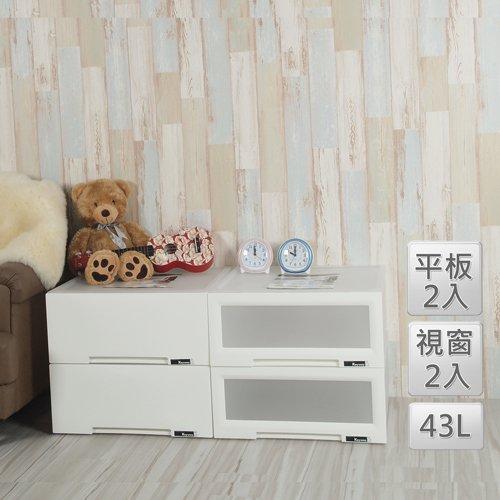 【收納屋】『愛戀白』43L 視窗+平板 抽屜整理箱(加寬版) (四入/ 組)