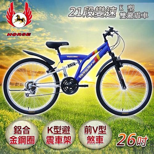 《飛馬》26吋21段變速K型雙避震車-藍/銀