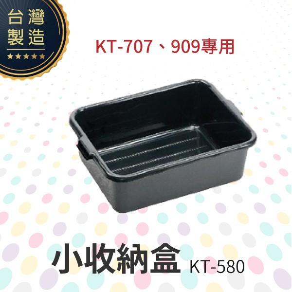 大收納盒 kt-707909用kt-580 工作推車 房務車 餐飲清潔車 方便清潔 抗菌易清洗