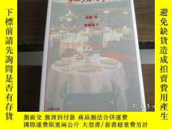 二手書博民逛書店日文原版罕見海外に通じるテーブル・マナー 遠藤 明 、 遠藤 雅