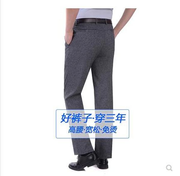 中老年男褲夏季薄款中年男士休閑褲寬松西褲爸爸裝直筒長褲子夏褲 霓裳細軟