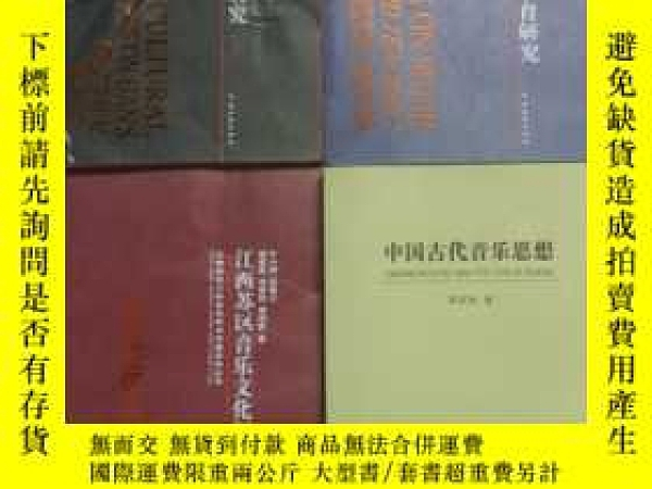 二手書博民逛書店罕見《江西蘇區音樂文化研究》《音樂與音樂教師教育研究》《贛傳統音