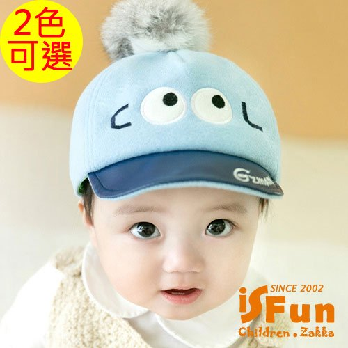 【iSFun】靈活大眼*毛球雙色保暖棒球帽/2色可選