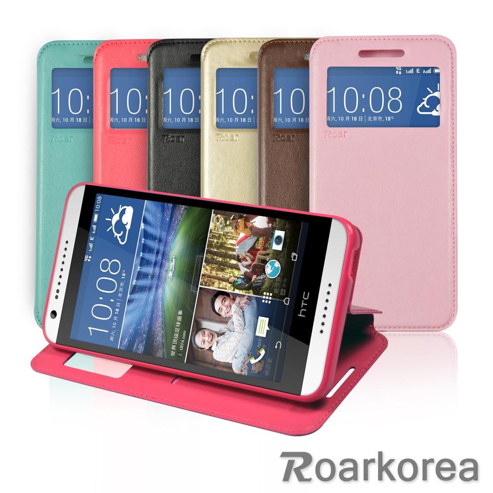 【Roarkorea】HTC Desire 820/ D820t  開框隱藏磁扣式翻頁質感皮套