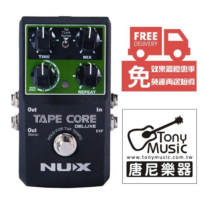 唐尼樂器免運費送短導 nux tap core deluxe 吉他 bass 磁帶 delay