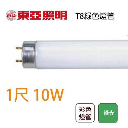 永光東亞 10w 綠色燈管 t8 10w 1尺 to-fl10g 色管 鮮豔亮麗 室內外裝飾照明