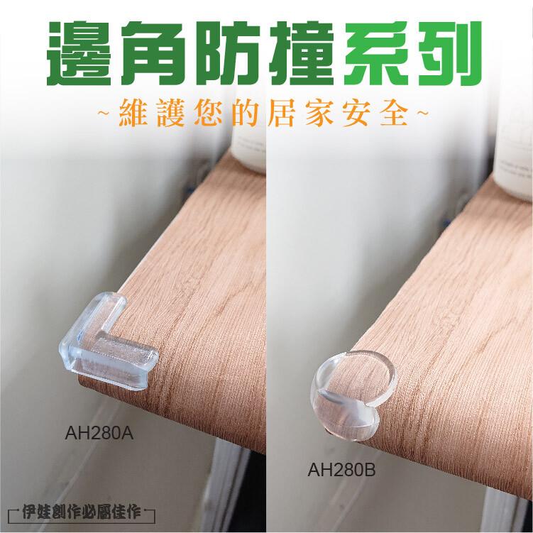 防撞角ah-280防撞護腳 桌角防護墊 安全防護 兒童安全 防撞條 防撞墊 桌腳保護套
