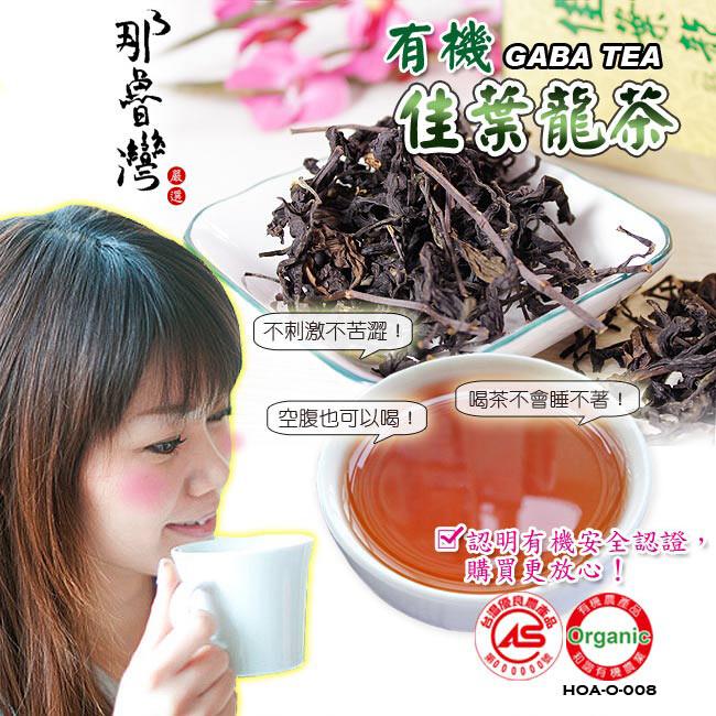 那魯灣有機佳葉龍茶gaba-tea 1盒(75g/盒)
