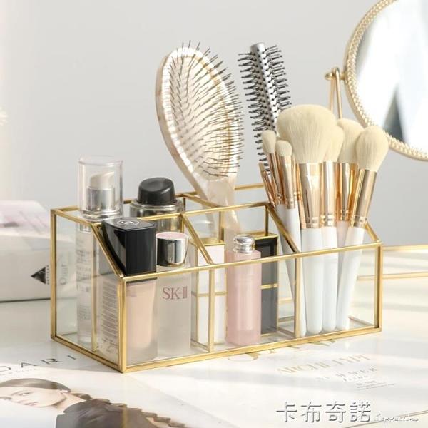 輕奢黃銅玻璃化妝品收納盒 口紅化妝刷收納筒美妝刷桶筆筒北歐風