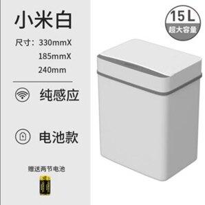 智慧垃圾桶 15L智慧垃圾筒 感應式垃圾桶 掀蓋垃圾桶 廁所、辦公室【全館免運 限時鉅惠】