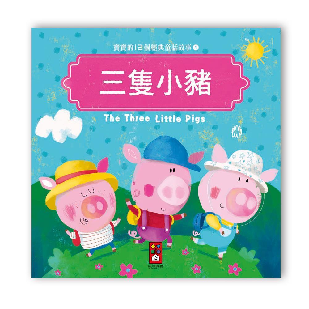 風車圖書-寶寶的12個經典童話故事-三隻小豬