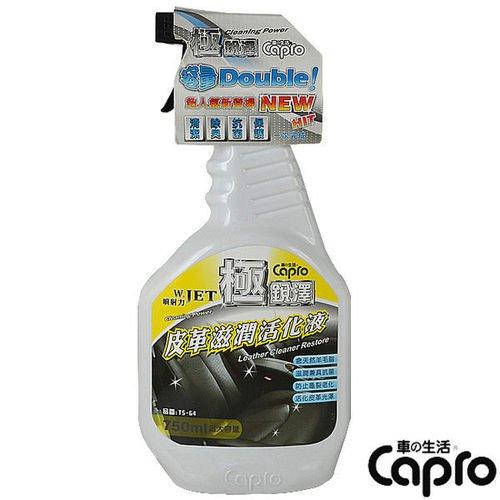 【CAPRO】極銳澤 皮革滋潤活化液 TS-64