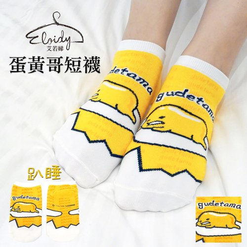 Eloidy艾若娣-蛋黃哥短襪(趴睡)