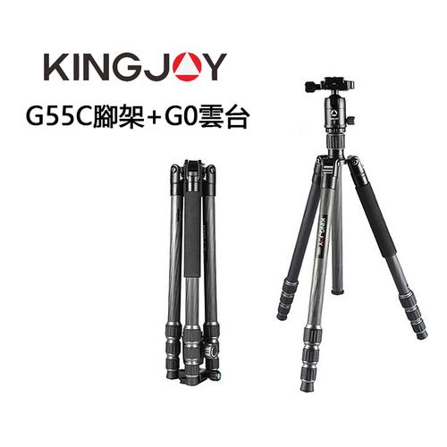 KINGJOY 勁捷 G55C 腳架 附G0 雲台 球型雲台 旋鈕式 碳纖維三腳架 專業腳架