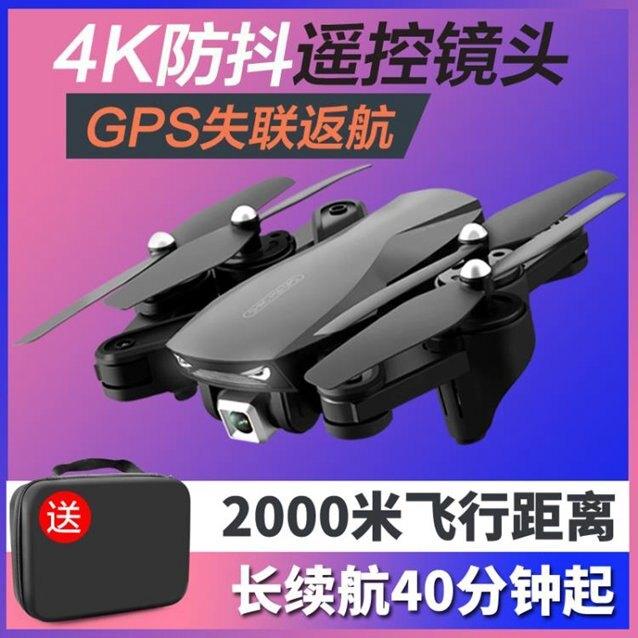 空拍機 GPS四軸飛行器無人飛機無人機航拍器高清專業4K超長續航模2000米 DF 全館85折鉅惠 滿299免運~ 秋冬特惠上新~