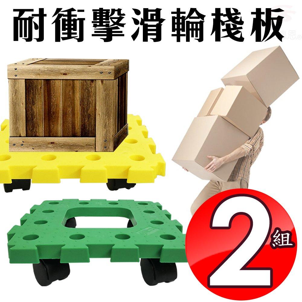 耐衝擊巧拼滑輪可移動棧板1組2片隨機色 2組 金德恩