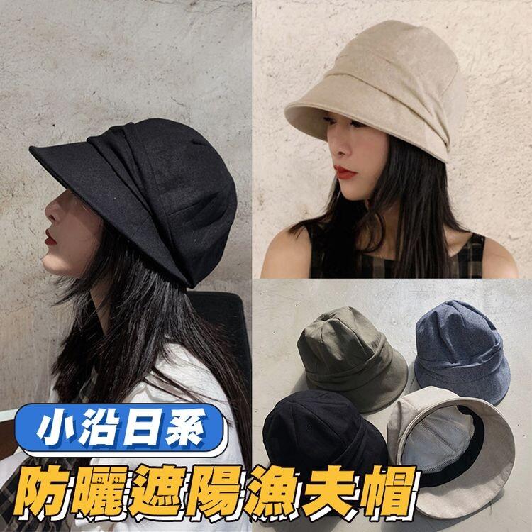 小沿日系防曬遮陽漁夫帽