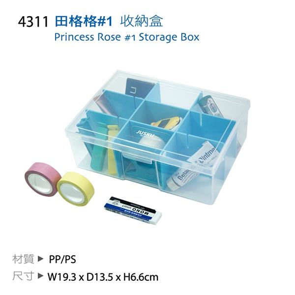 可拆式隔板收納盒 佳斯捷JUSKU 4311 田格格01號 收納盒【文具e指通】 量販團購