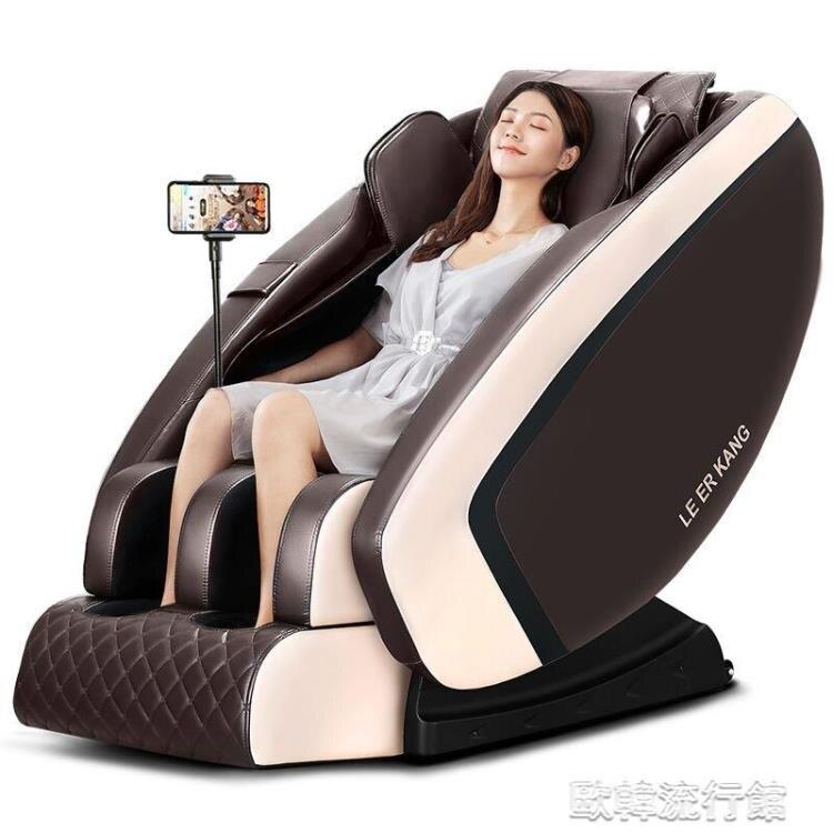 雙SL導軌智慧按摩椅家用全身電動太空豪華艙全自動多功能YYP 歐韓流行館 全館限時8.5折特惠!