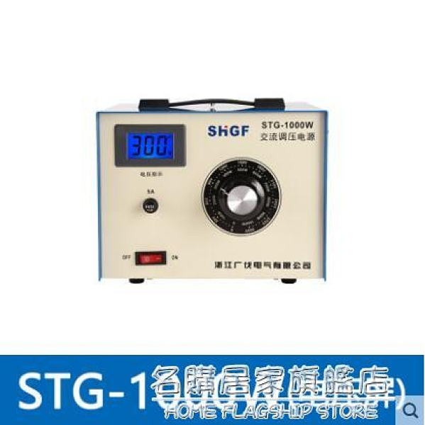 廣伐單相調壓器220v交流調節接觸式0-300v可調電源調壓變壓器500WNMS【名購新品】