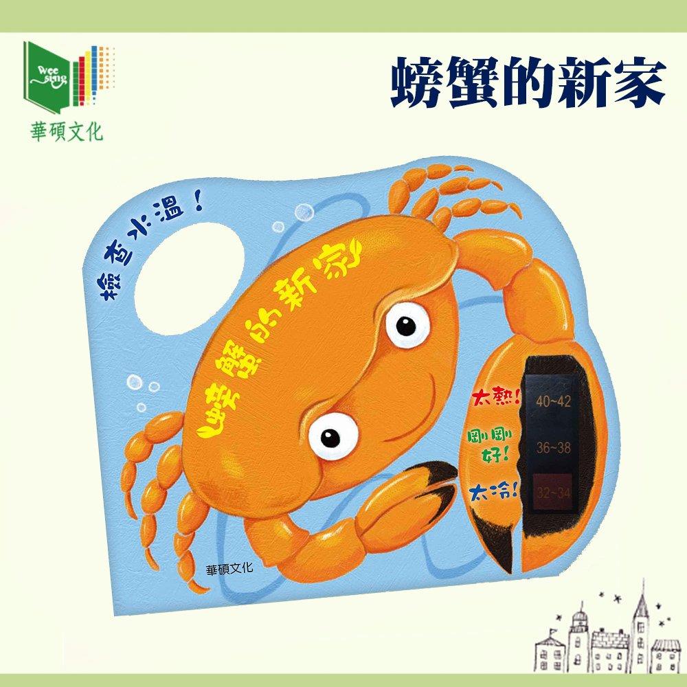 【華碩文化】螃蟹的新家(任)