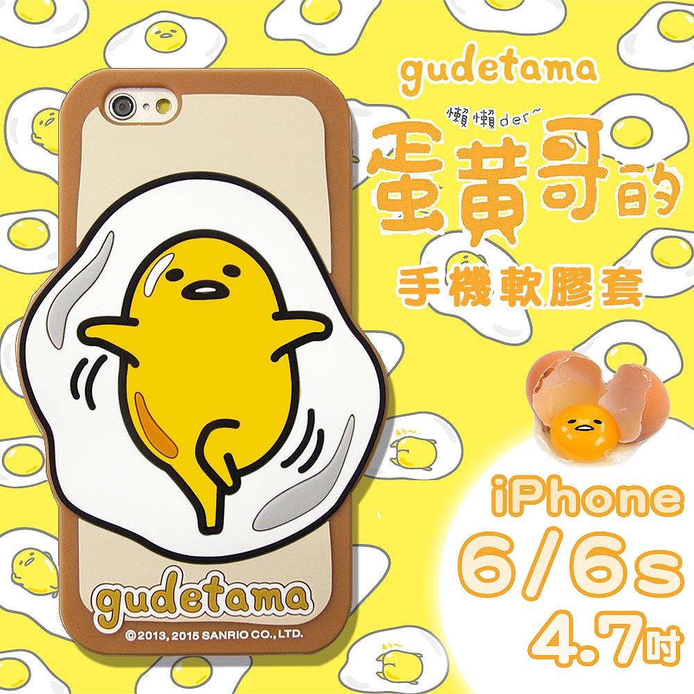 三麗鷗授權正版 iPhone 6/6s i6s 4.7吋治癒系蛋黃哥立體手機軟膠套(躺躺棕)