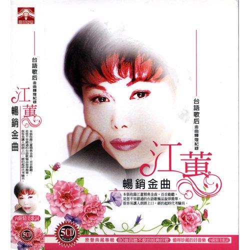 江蕙暢銷金曲 5CD