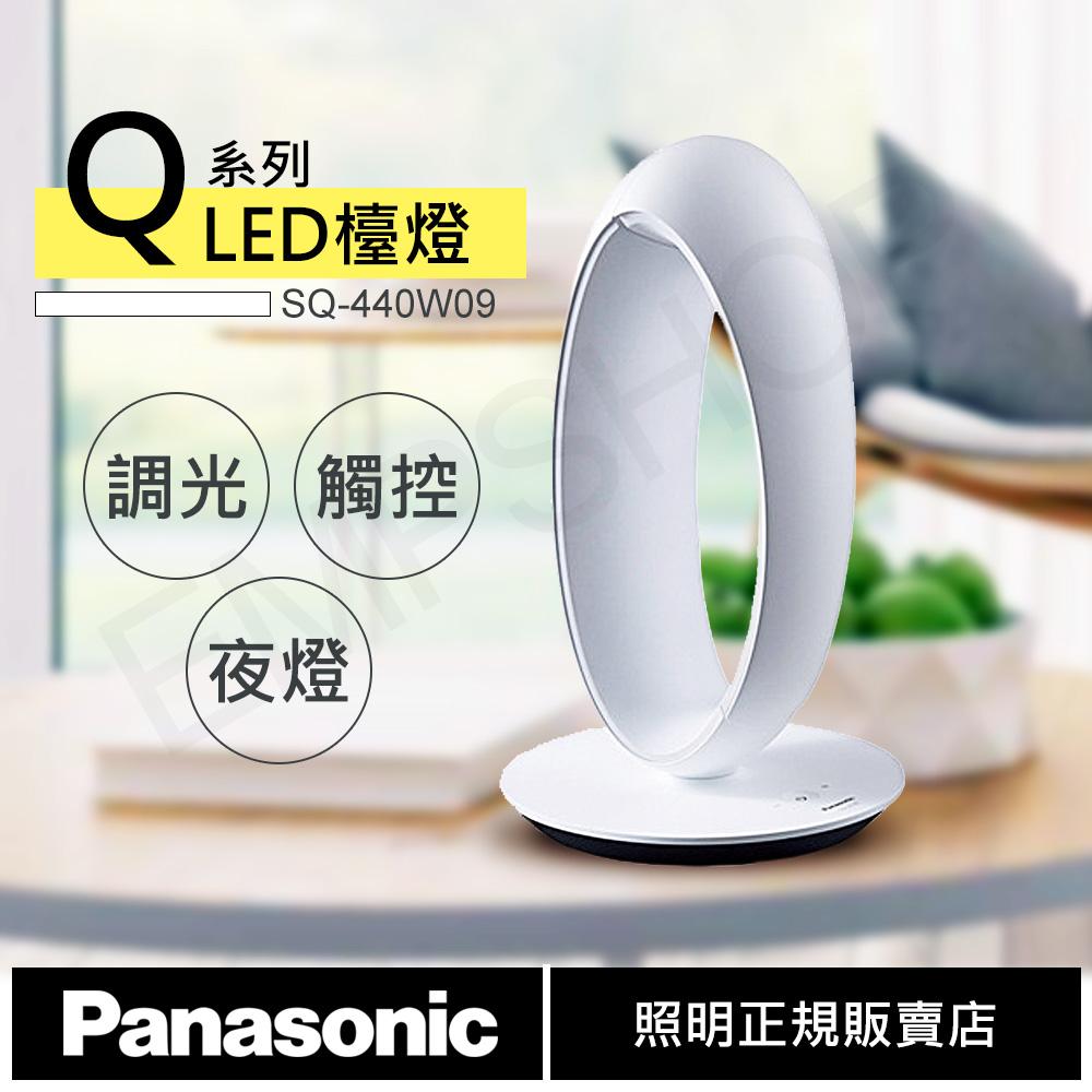 【國際牌Panasonic】Q系列7W調光LED檯燈 SQ-440W09 白色
