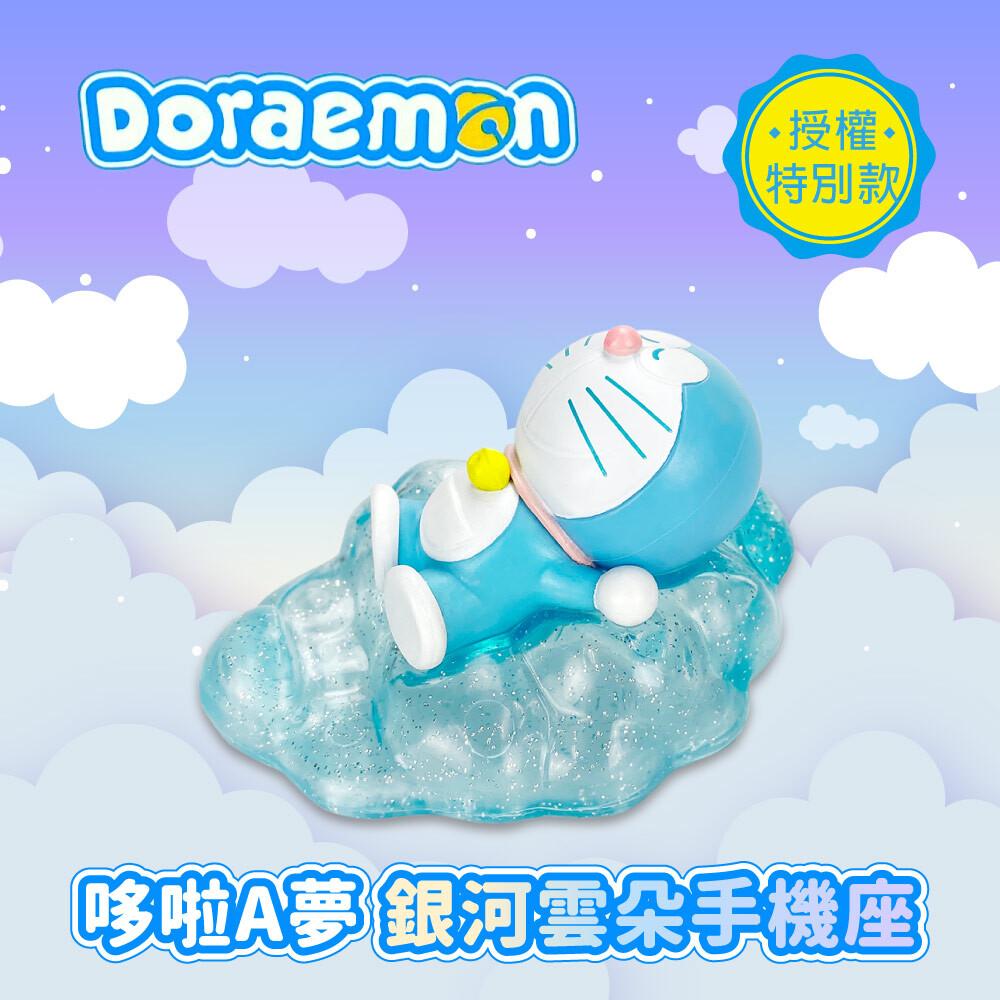 授權特別款doraemon 哆啦a夢 銀河雲朵手機座 特別版 公仔擺飾 支架 裝飾