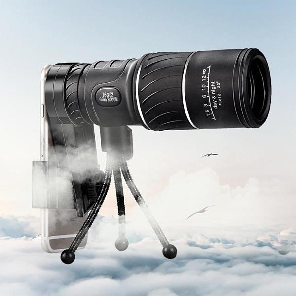 拍照16*52單筒望遠鏡 高清雙調迷你微光可視 手機望遠鏡 潮流衣舍